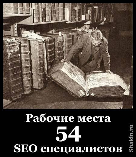 Рабочие места 54 SEO специалистов