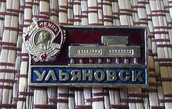 значок с Ульяновском