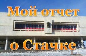 Мой отчет о конференции Стачка в Ульяновске