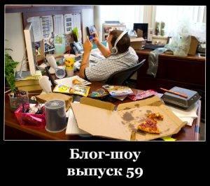 Блог-шоу - выпуск 59