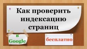 Как проверить индексацию страниц в Google бесплатно и без прокси