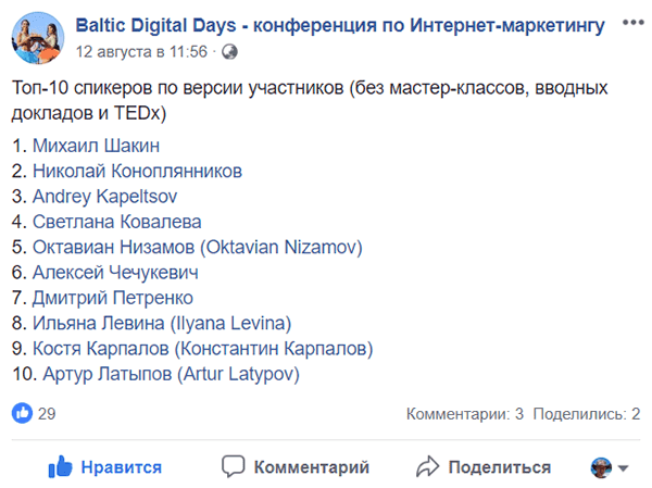 рейтинг докладов Baltic Digital Days 2018