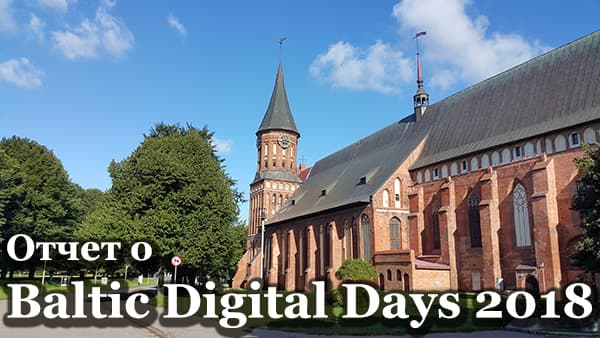 Мой отчет о SEO конференции Baltic Digital Days 2018