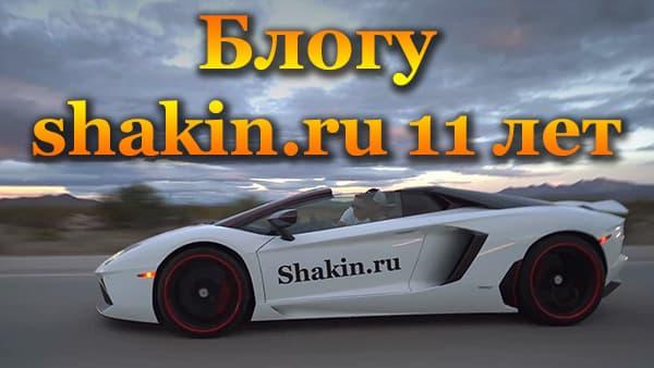 11 лет блогу shakin.ru. Видео с поздравлениями