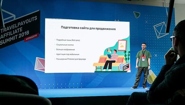 Саммит Travelpayouts (Москва)