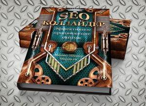 Новогодняя распродажа моих SEO книг