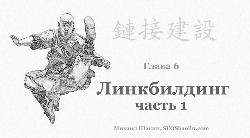 Второй набор на курс SEO Шаолинь