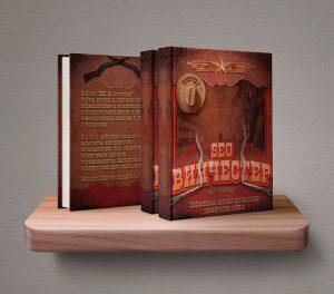 Летняя распродажа моих книг SEO Винчестер и SEO Коллайдер