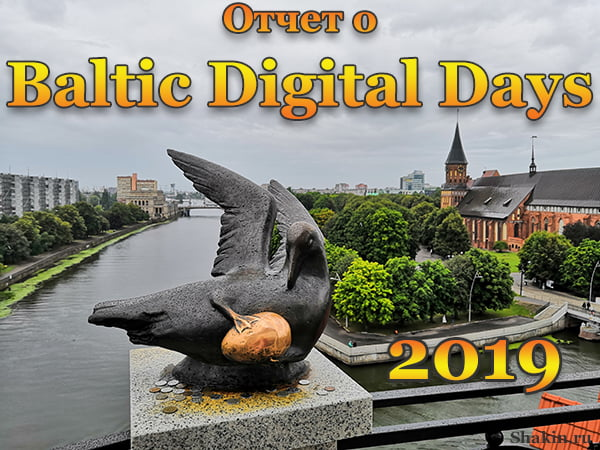 Мой отчет о SEO конференции Baltic Digital Days 2019