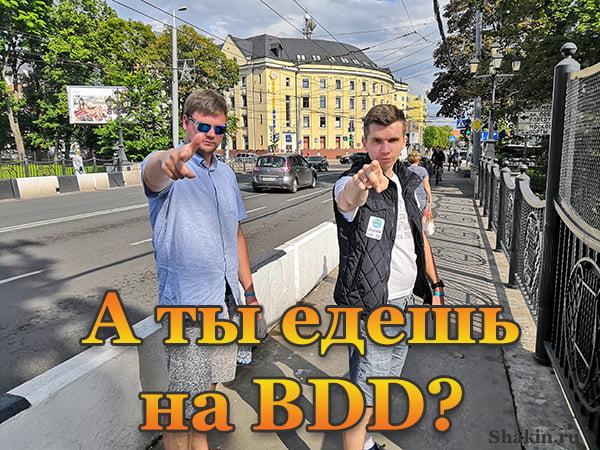А ты едешь на BDD?