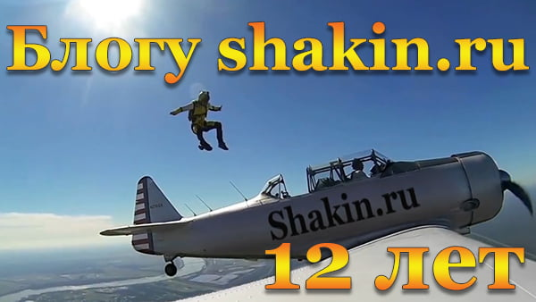12 лет блогу shakin.ru. Видео с поздравлениями