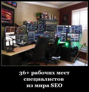 36+ рабочих мест специалистов из мира SEO