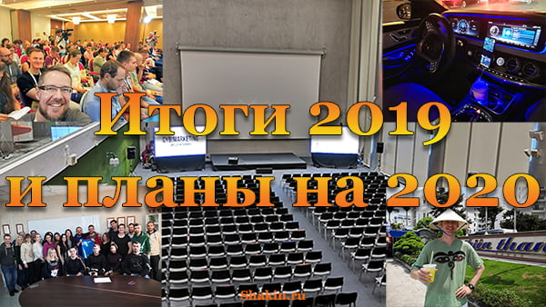 итоги 2019 и планы на 2020