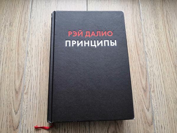 книга Рэя Далио Принципы