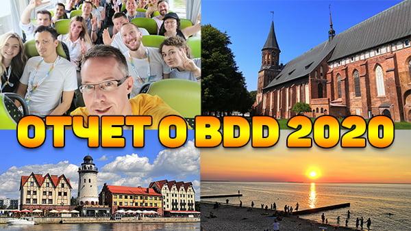 Мой отчет о SEO конференции Baltic Digital Days 2020