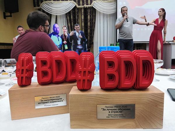 две премии BDD