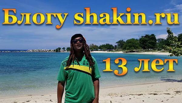 блогу shakin.ru исполнилось 13 лет