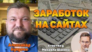 Как заработать на сайтах в рунете - вопросы и ответы. Александр Букреев