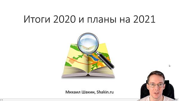 Итоги 2020 и планы на 2021
