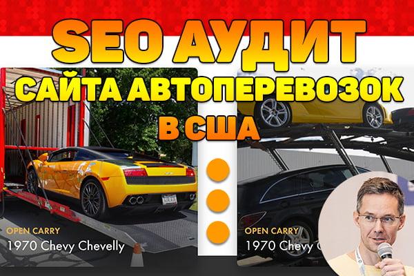 SEO аудит сайта автоперевозок в США
