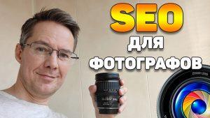 SEO для сайтов фотографов
