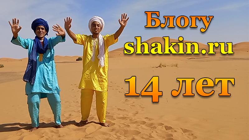 14 лет блогу shakin.ru